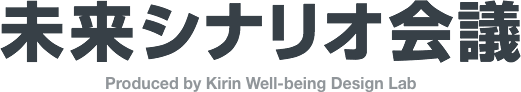 未来シナリオ会議 Produced by Kirin Well-being Design Lab